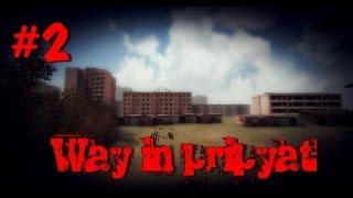 Прохождение Stalker Путь в Припять. Часть 2. Мрачный Янтарь.(, 2013-10-08T15:21:25.000Z)