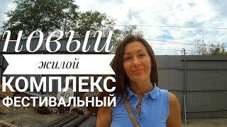 """ЖК """"Фестивальный"""" плюсы и минусы//недвижимость Сочи"""
