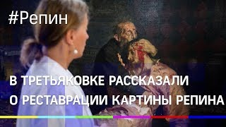 """В Третьяковке рассказали о реставрации """"многострадальной"""" картины Ильи Репина"""