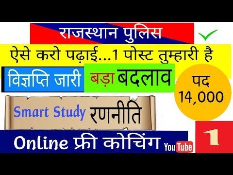 Rajasthan Police न्यू विज्ञप्ति    Selection process    Online Coaching    Best Books#Boran Sir