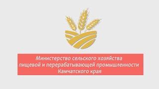 Министерство сельского хозяйства пищевой и перерабатывающей промышленности Камчатского края