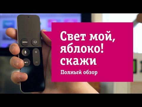 Приставка Apple TV 4 - Обзор. Новый конкурент Playstation и Nintendo Wii?