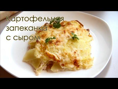 Рецепт картофельного запеканка с сыром с фото