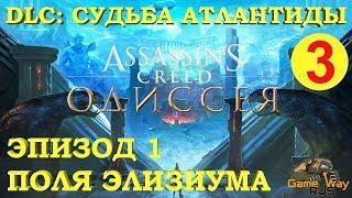 Assassin's Creed ОДИССЕЯ. DLC СУДЬБА АТЛАНТИДЫ. Эпизод 1. 🎮 PS4 #3. Прохождение на русском.