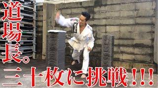 やねよろずが運営するかわら割道場。 東京支部の道場長が30枚瓦割りを披露します!