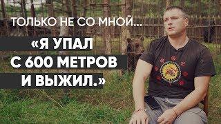 Только не со мной: #монолог выжившего после падения с 600 метров