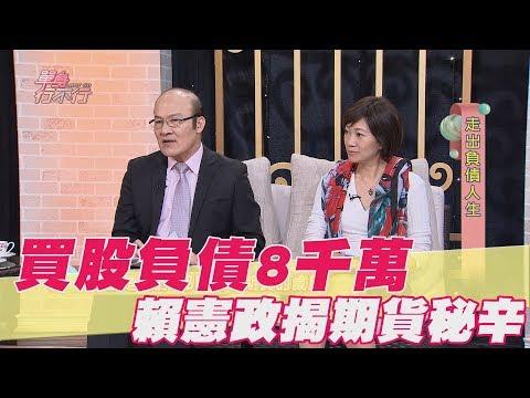 【精華版】買股負債8千萬 賴憲政揭期貨秘辛