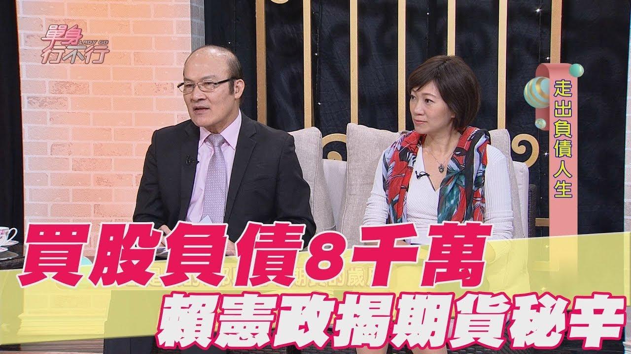 【精華版】買股負債8千萬 賴憲政揭期貨秘辛 - YouTube