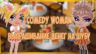 Comedy Woman - Выпрашивание денег на шубу (С озвучкой) ||Аватария||