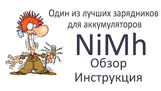 лучший недорогой зарядник NiMh  Обзор  Инструкция