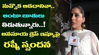 Anchor Rashmi Reacts On Anasuya Dress Controversy | Rashmi Gautam Exclusive Interview | Film Jalsa