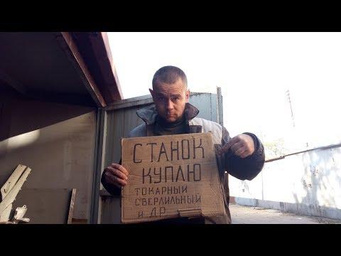 """Как НЕДОРОГО  КУПИТЬ СТАНОК?? Советы """"бывалого""""... ТВ-16,ТВ-4,СНВШ,НС12, 2М112"""