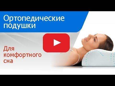 Ортопедические подушки: какую выбрать?
