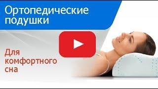 видео Ортопедическая подушка