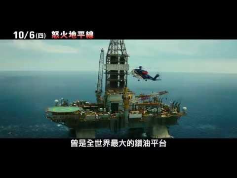 【怒火地平線】Deepwater Horizon...