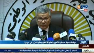 ندوة صحفية للأمين العام للأفلان عمار سعيداني بمقر الحزب في حيدرة