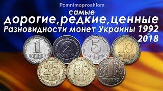 САМЫЕ ДОРОГИЕ, РЕДКИЕ И ЦЕННЫЕ РАЗНОВИДНОСТИ МОНЕТ УКРАИНЫ 1992-2018!