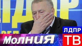 Жириновский о трагедии в Керчи!!