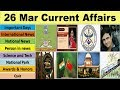 26 March 2019 PIB News, The Hindu, Indian Express - Current Affairs in Hindi, Nano Magazine, VeeR