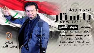احمد جواد - ياستار / Audio