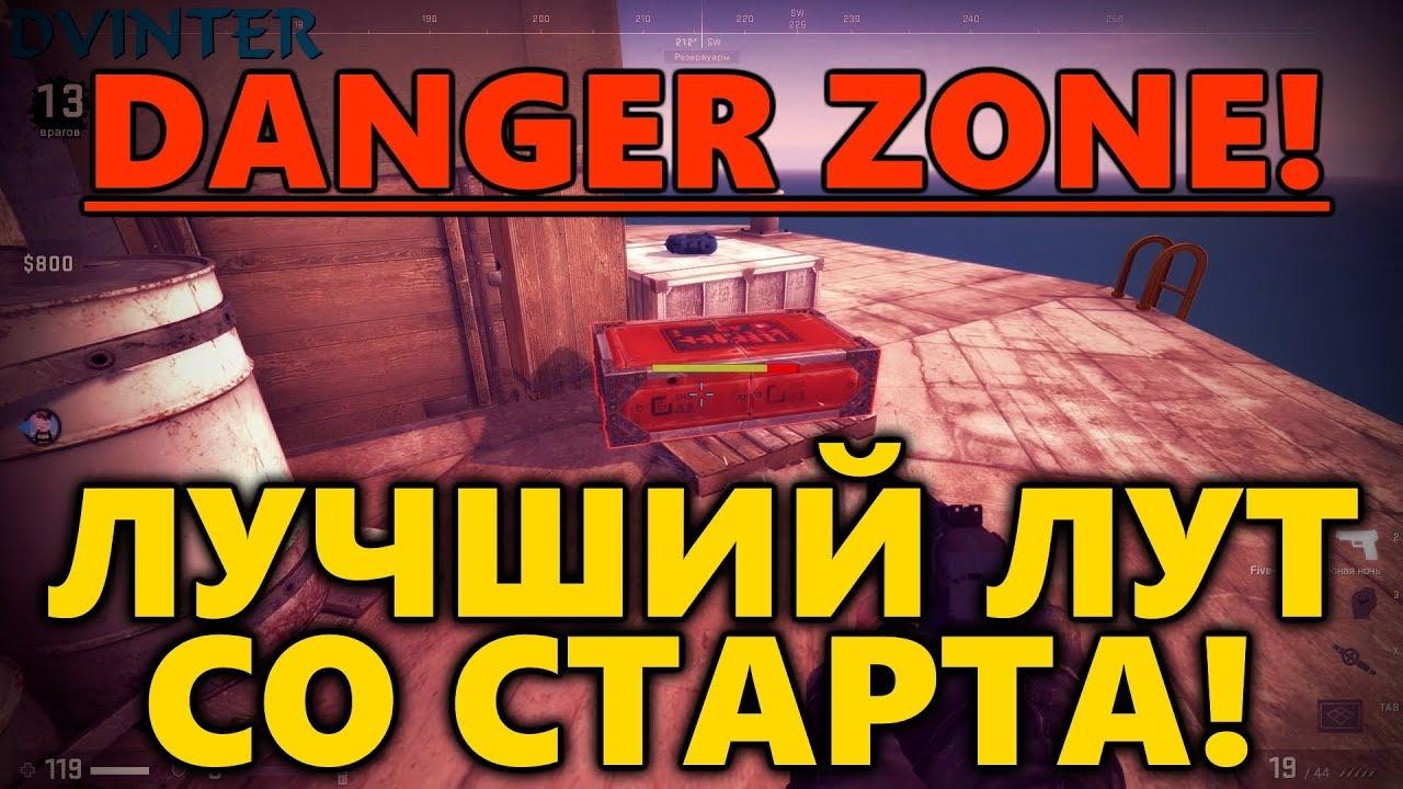 ЛУЧШИЙ ЛУТ СО СТАРТА! / КС:ГО ЗАПРЕТНАЯ ЗОНА / CS:GO DANGER ZONE