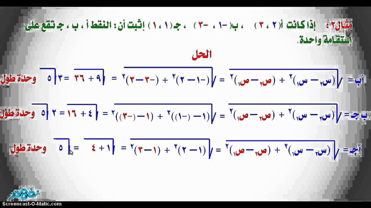 البعد بين نقطتين الرياضيات الصف الثالث الإعدادي مصر منهج قديم Youtube