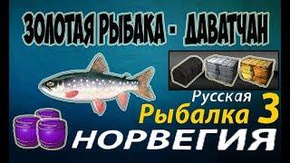 Русская рыбалка 3.99 Золотая рыбка (сундуки)