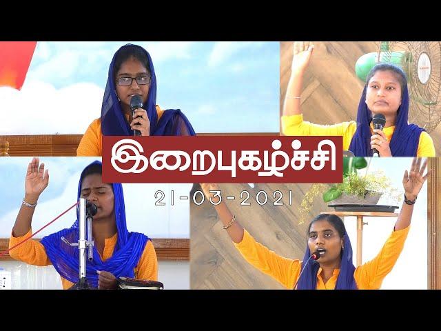 21-03-2021 | இறைபுகழ்ச்சி | Trichy Arungkodai illam | AKI