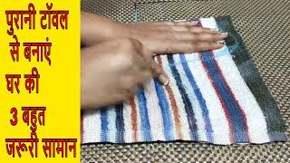 पुरानी टॉवल से बनाएं घर की 3 बहुत जरूरी सामान / old towel DIY use / Home organization ideas by towel