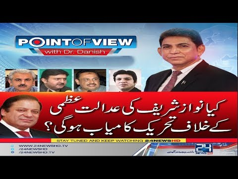 Nawaz Sharif Kamyab honge? | Point of View | 25 December 2017 | 24 News HD