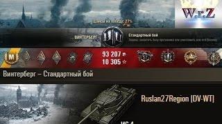 ИС-4   Взводный бой (13 фрагов  15к урона)  Винтерберг – Стандартный бой  World of Tanks 0.9.13 WОT