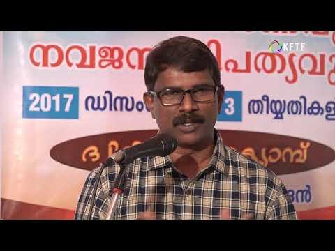 ഭൂമിയും ജാതിവ്യവസ്ഥയും | Dr K S Madhavan