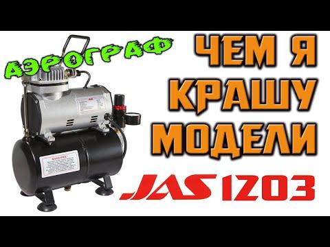 Компрессор для аэрографии Jas 1203 Чем я крашу модели