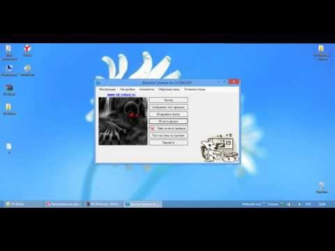 Vk-Robot / Скриншоты и видео