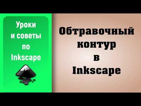 Уроки по Inkscape: Обтравочный контур