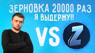 СТРИМ ГОВОРЮ ЗЕРНОВКА 20000 РАЗили больше ZERNOVKA