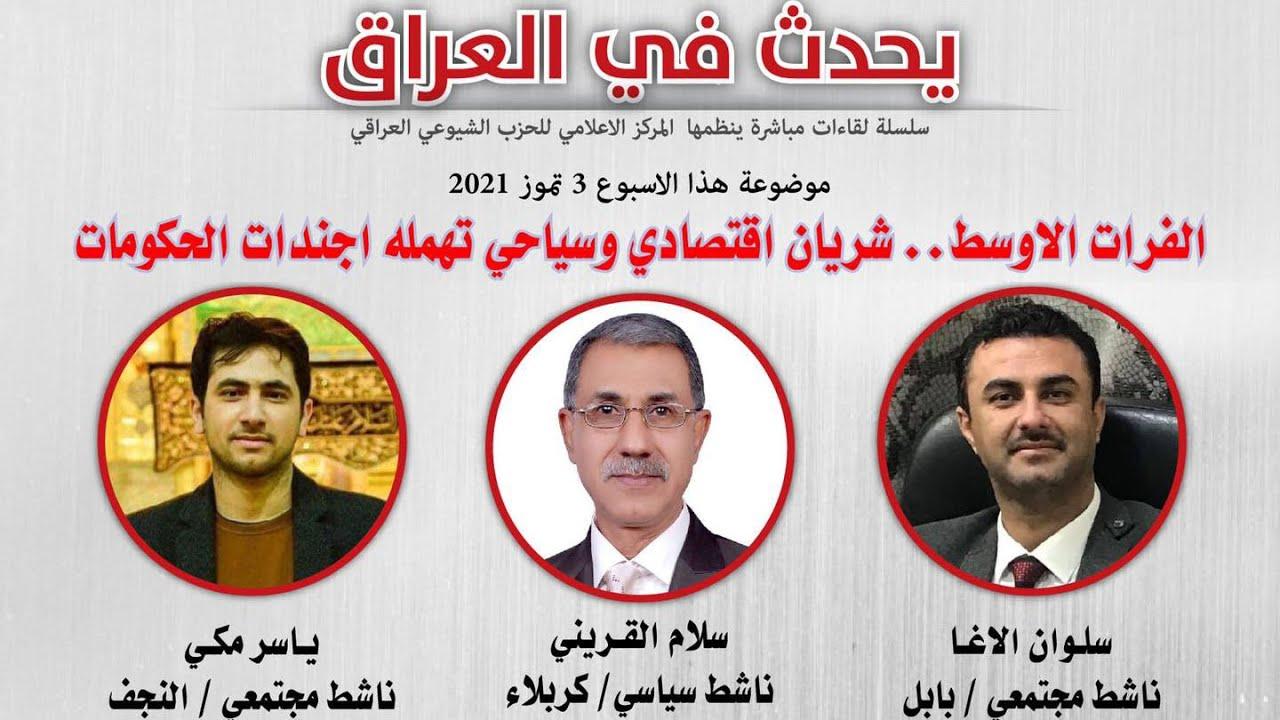 يحدث في العراق 2021/21 ... الفرات الاوسط.. شريان اقتصادي وسياحي تهمله اجندات الحكومات