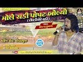 Vijay Suvada - Mole Chadi Popat Bolyo   New Gujarati Song 2018   FULL Audio   RDC Gujarati