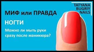 Миф или Правда в МАНИКЮРЕ/ 5 ФАКТОВ что Стоит или Не стоит делать с Ногтями