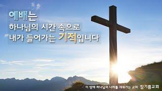 청소년, 청년부 연합예배 (6월 20일)