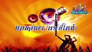 เพลง แทนคำอวยพร(ปีใหม่) [คาราโอเกะ]