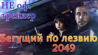 Бегущий по лезвию 2049 - НЕ официальный трейлер
