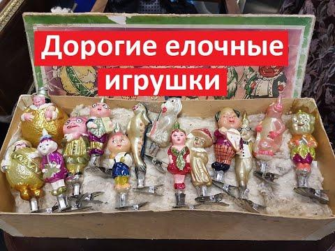 Дорогие елочные игрушки СССР