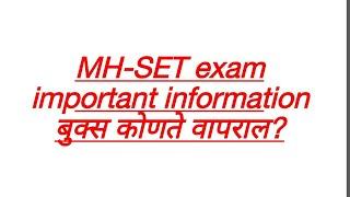 MH-SET exam important information  बुक्स कोणते वापराल?