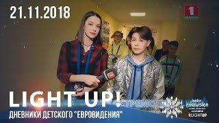 """Light up! Дневники детского """"Евровидения"""" (21.11.2018)"""