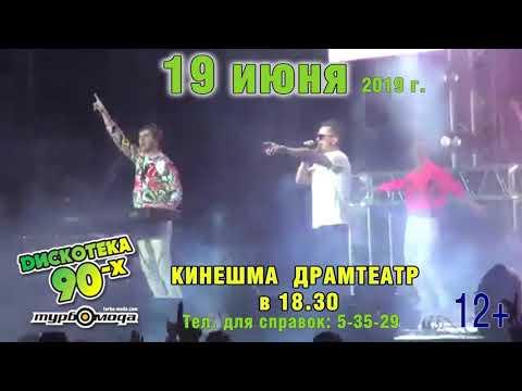 """Концерт группы """"Турбомода"""" в Кинешме"""