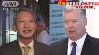 北朝鮮対応は・・・米ビーガン特別代表が滝崎局長と会談(19/12/18)