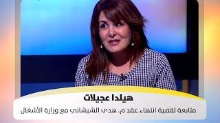 هيلدا عجيلات - متابعة لقضية انتهاء عقد م. هدى الشيشاني مع وزارة الأشغال
