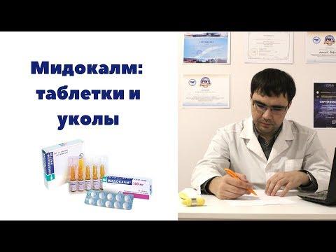 Мидокалм: таблетки и уколы, инструкция по применению, показания, противопоказания, мнение врача