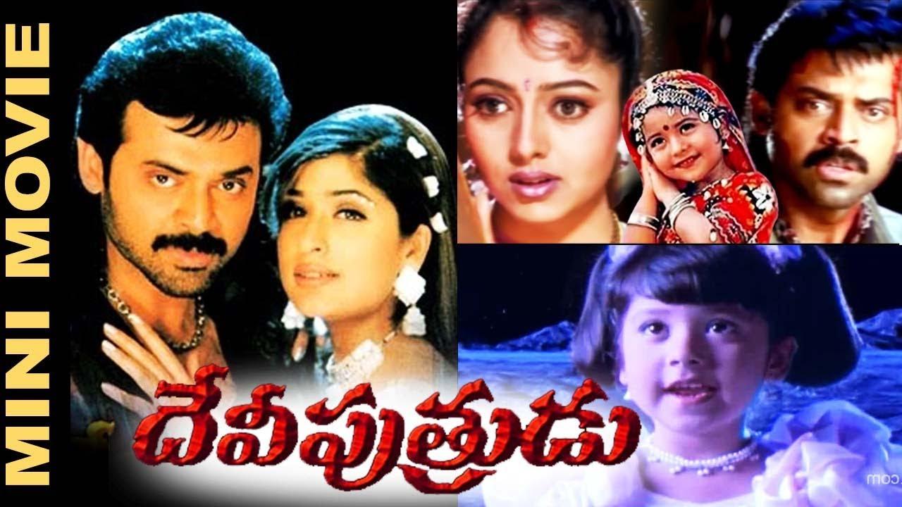 Download Devi Puthrudu (2001) Telugu Mini Movie   Venkatesh, Soundarya, Anjala Zaveri   Movie Time Cinema